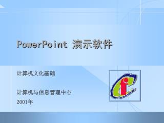 PowerPoint  演示软件