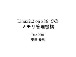 Linux2.2 on x86  ?? ???????