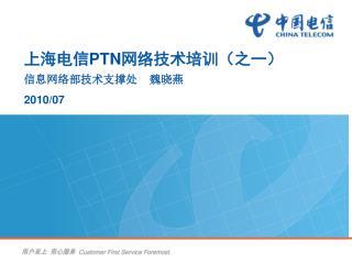 上海电信 PTN 网络技术培训(之一)
