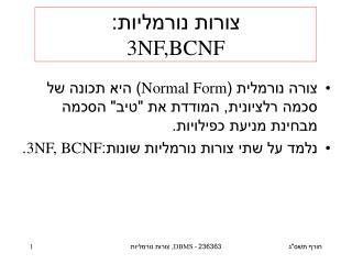 צורות נורמליות: 3NF,BCNF