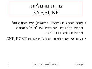 ????? ????????: 3NF,BCNF