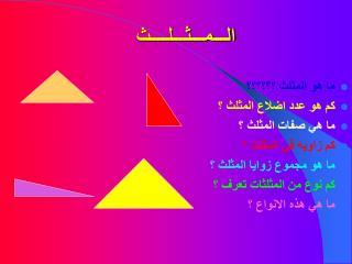 الـــمـــثـــلــــث