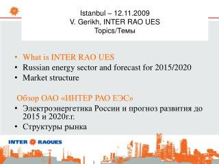 Istanbul – 12.11.2009 V. Gerikh, INTER RAO UES  Topics/ Темы
