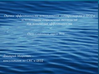 Дмитрий Мацкевич консультант по СКС и ЦОД