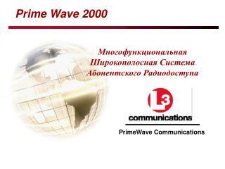 Многофункциональная Широкополосная Система Абонентского Радиодоступа