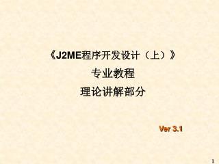 《 J2ME 程序开发设计(上) 》 专业教程 理论讲解部分 Ver 3.1