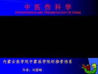 中  医  伤  科  学 ORTHOPAEDICS AND TRAUMATOLOGY OF CHINA