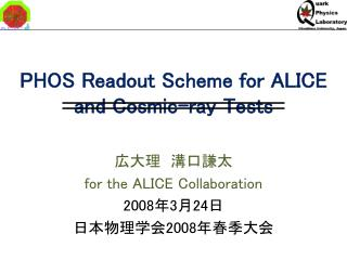 PHOS Readout Scheme for ALICE and Cosmic-ray Tests