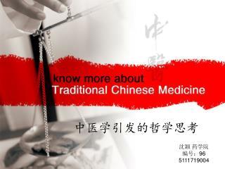 中医学引发的哲学思考