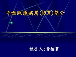 呼吸照護病房 (RCW) 簡介