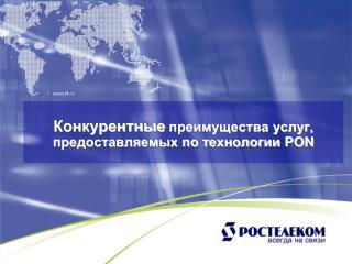 Конкурентные  преимущества услуг, предоставляемых по технологии  PON