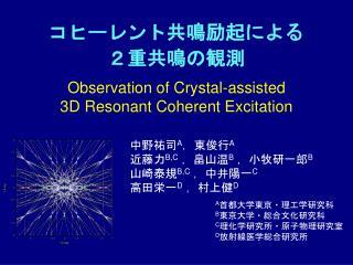 コヒーレント共鳴励起による 2重共鳴の観測