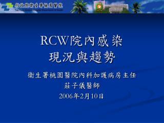 RCW 院內感染 現況與趨勢