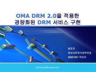 OMA DRM 2.0 을 적용한 경량화된 DRM  서비스 구현
