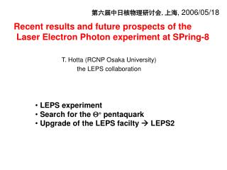 Recent results and future prospects of the  Laser Electron Photon experiment at SPring-8