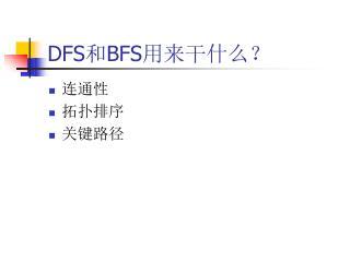 DFS 和 BFS 用来干什么?