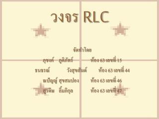 วงจร  RLC