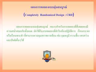 แผนการทดลองแบบสุ่มสมบูรณ์ ( Completely  Randomized Design : CRD )