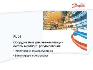 PL 03 Оборудование для автоматизации систем местного  регулирования  Радиаторные терморегуляторы