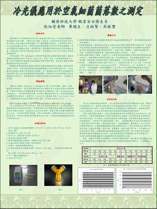 輔英科技大學 職業安全衛生系 張淑瑩老師   專題生:呂柏賢 、吳振豐