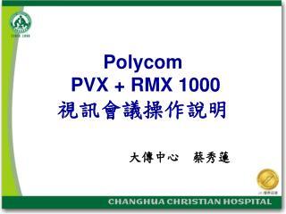 Polycom  PVX + RMX 1000 視訊會議操作說明
