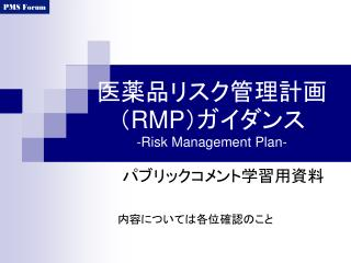 医薬品リスク管理計画( RMP )ガイダンス -Risk Management Plan-