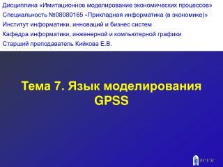 Тема 7. Язык моделирования GPSS