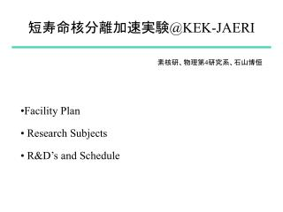 短寿命核分離加速実験 @KEK-JAERI