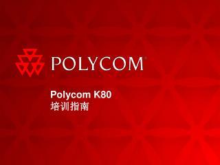 Polycom K80 培训指南