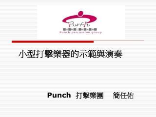 小型打擊 樂器 的示範與演奏 Punch   打擊樂團 簡任佑