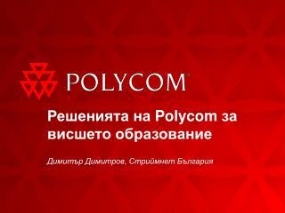 Решенията на  Polycom за висшето образование