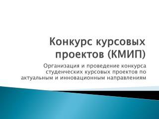 Конкурс курсовых проектов (КМИП)