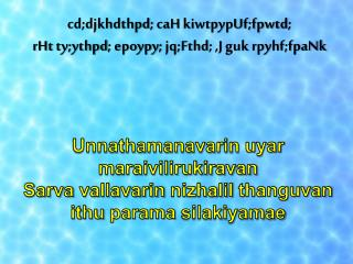 cd;djkhdthpd ;  caH kiwtpypUf;fpwtd ; rHt ty;ythpd ;  epoypy ;  jq;Fthd ; ,J  guk rpyhf;fpaNk
