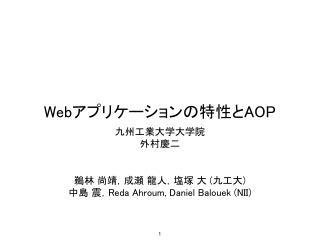 Web アプリケーションの特性と AOP