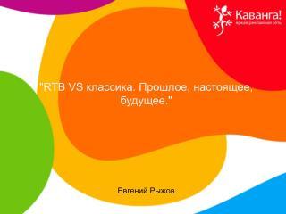 Евгений Рыжов