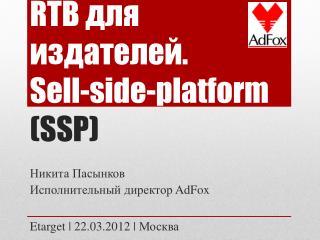 RTB  для издателей.  Sell-side-platform  (SSP)