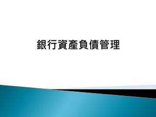 銀行資產負債管理