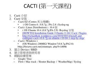 CACTI ( 第一天課程 )