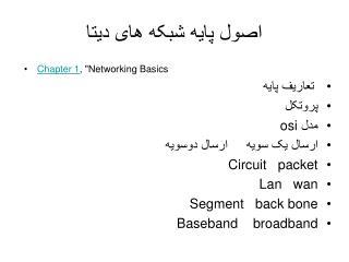 اصول پایه شبکه های دیتا