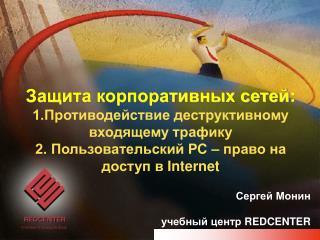 Сергей Монин учебный центр  REDCENTER
