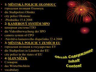 1)  MĚSTSKÁ POLICIE OLOMOUC городскaя полиция Oлoмoyц die Stadtpolizei Olmütz city police Olomouc