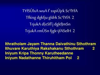 ethratholam jayam manglish