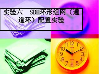实验六   SDH 环形组网(通道环)配置实验