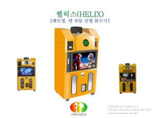 헬릭스 (HELIX) [ 페트병 ,  캔 자동 선별 회수기 ]