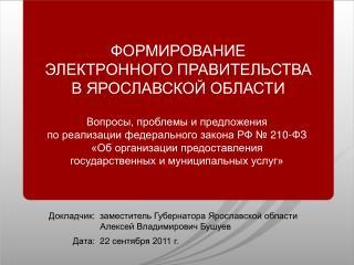 ФОРМИРОВАНИЕ  ЭЛЕКТРОННОГО ПРАВИТЕЛЬСТВА  В ЯРОСЛАВСКОЙ ОБЛАСТИ