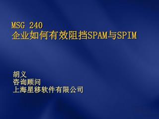 MSG 240 企业 如何有效阻挡 SPAM 与 SPIM