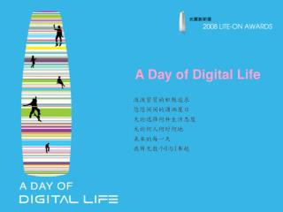 A Day of Digital Life