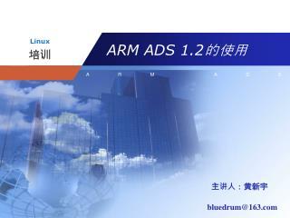 ARM ADS 1.2 的使用