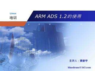 ARM ADS 1.2 ???