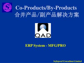 Co-Products/By-Products 合并产品 / 副产品解决方案
